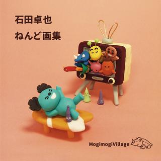 ねんど画集見本.png