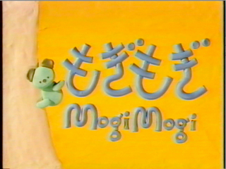 mogimogi1.jpg